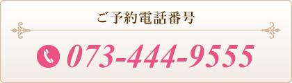 ご予約電話番号